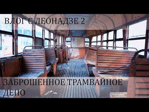 Заброшенное трамвайное депо. Влог с Леонадзе2