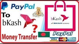 PayPal To Bkash Money transfer? || PayPal Dollar convert to bd Taka ||  Bangla Tutorial -2018