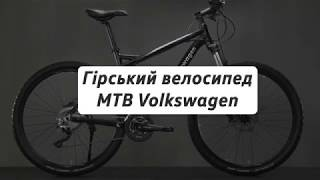 VW Bike MTB 29 HD 1440 UA 2