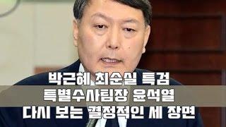 윤석열 수사팀장 다시 보는 결정적 발언 세 장면