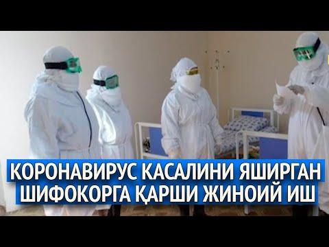 Самарқандда касалини яшириб, 34 кишига коронавирус юқишига сабабчи бўлган шифокорга жиноий иш очилди