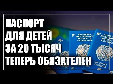 Снова «борьба с терроризмом». Зачем с 1 января детям нужны паспорта за 20 тысяч тенге