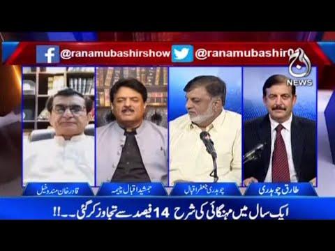 High Inflation in Pakistan | Aaj Rana Mubashir Kay Sath | 18 September 2021 | Aaj News