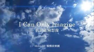 I Can Only Imagine | 我只能夠想像 | MercyMe 憐憫我樂團 [中文歌詞]