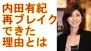ナオミとカナコ DVD-BOX https://amzn.to/2Op1C4y 関連動画 内田有紀 時...