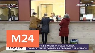 Смотреть видео Невозвратные билеты Москва – Санкт-Петербург начнут продавать 19 февраля - Москва 24 онлайн