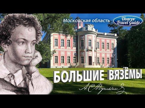 Большие ВЯЗЁМЫ Александр Пушкин Russia Travel Guide