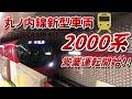 東京メトロ2000系営業運転開始!丸ノ内線に光るレトロフューチャー!