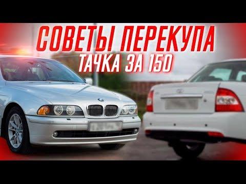 Тачка «для себя» за 150 тыс. ТОП-10 лучших!!