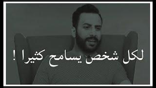 إذا رأيت شخصا يسامح كثيرا ❤️  محمد آل سعيد   في دقيقة