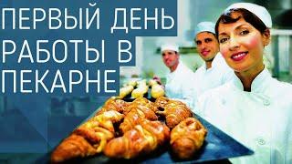 Выпечка на подовой печи. Новое хлебопекарное оборудование для пекарни.
