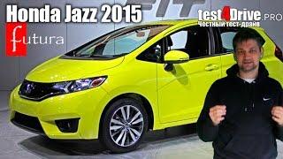 [Futura] Новый Хонда Джаз 2015 Лучше лучшего (Honda Jazz 2015)