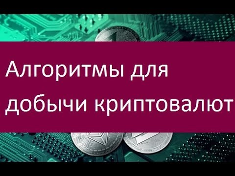 Алгоритмы для добычи криптовалют. Описание