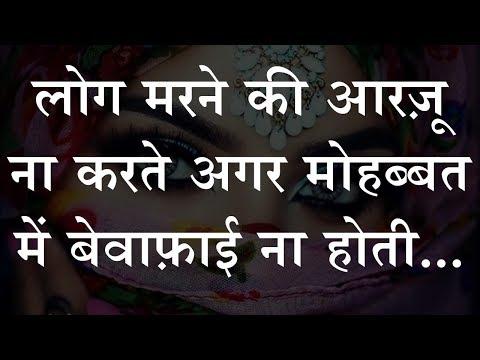 दर्द भरी शायरी 💗 Sad Love Shayari For Love 😭 Hindi Shayari Video 💗 Daily Shayari