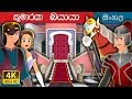 බයායා කුමරු | Sinhala Cartoon | Sinhala Fairy Tales