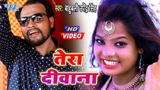 #VIDEO - तेरा दीवाना  I #Bahubali Upendra Singh I Tera Deewana 2020 Bhojpuri Superhit Song