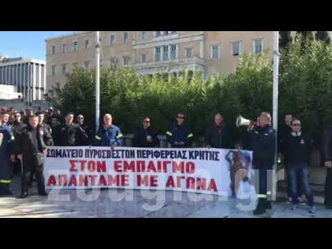 Ένστολη διαμαρτυρία πυροσβεστών έξω από τη Βουλή