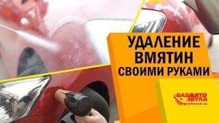 видео Как убрать вмятину на машине без покраски своими руками