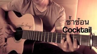 ซำ้ซ้อน Cocktail Fingerstyle By Toeyguitaree (Tab)