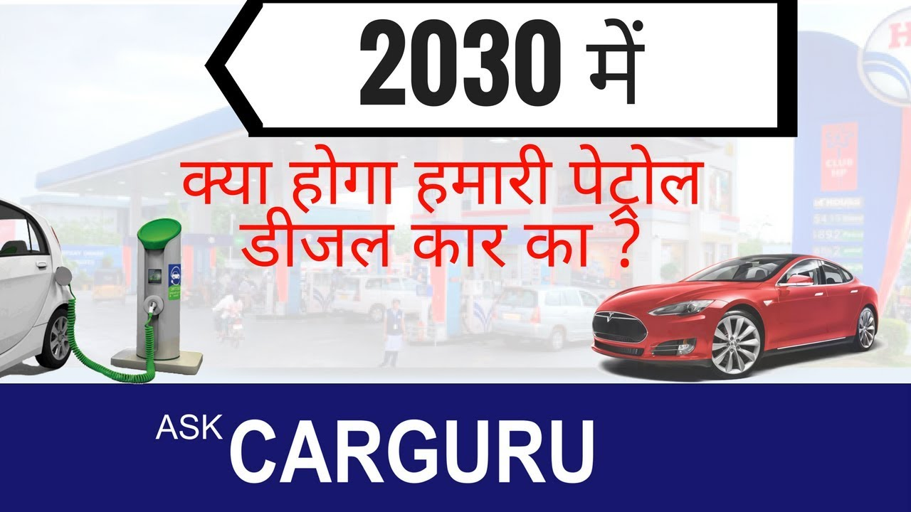 Electric Cars In India Brief Introduction On With Future Prospect