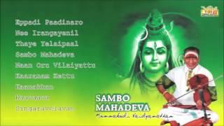 Carnatic Instrumental   Kunnakudi Vaidyanathan   Violin   Sambo Mahadeva   Audio Jukebox