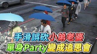 [ Xargon | GTARP ] 手滑誤砍小弟老婆!單身Party變成追思會!