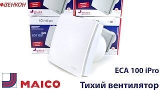 Вытяжной вентилятор Maico ECA 100 iPro(Вытяжной вентилятор Maico ECA 100 iPro - качество проверенное годами Купить Вытяжной вентилятор Maico ECA 100 iPro можно..., 2016-02-11T09:46:06.000Z)