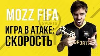 fIFA 17: Как играть в атаке // Скорость