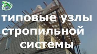 🏠Типовые узлы стропильной системы двухскатной крыши, монтаж обрешетки
