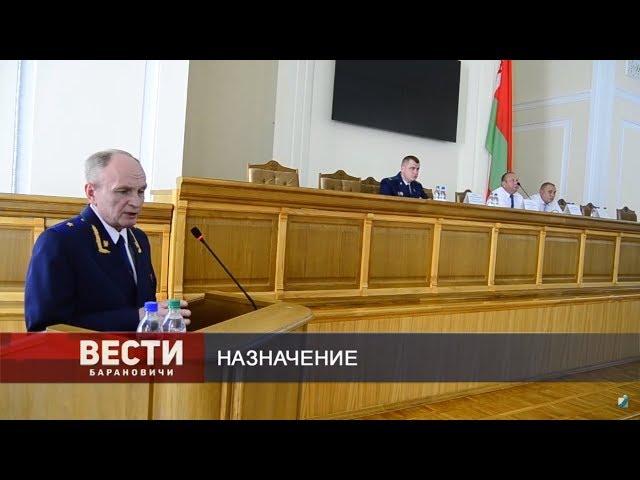 Вести Барановичи 13 июня 2019.