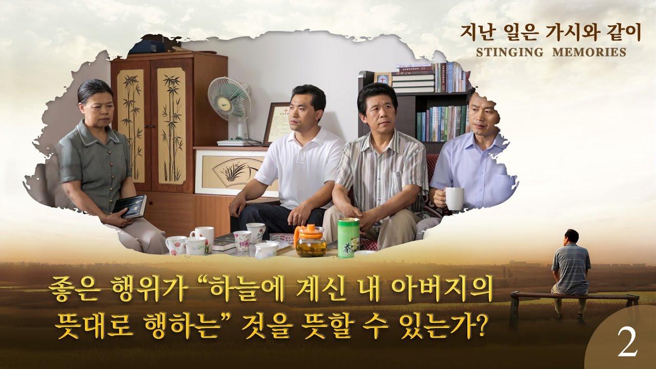 """복음 영화 <지난 일은 가시와 같이> 명장면(2) 좋은 행위가 """"하늘에 계신 내 아버지의 뜻대로 행하는"""" 것을 뜻할 수 있는가?"""