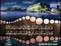 سورة الصف كاملة ترتيل الشيخ محمد صديق المنشاوي من قناة المجد للقرآن الكريم