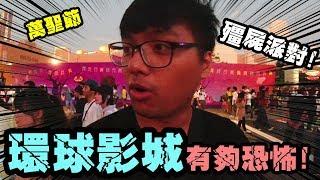 【日本環球影城萬聖節遊行-殭屍遊行派對!】有夠恐怖的!崩潰!
