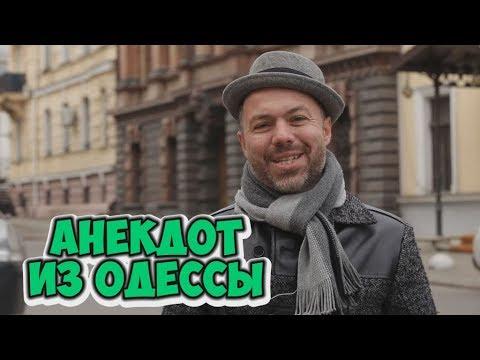 Анекдот по поводу: Анекдот дня! Еврейские анекдоты из Одессы! (25.02.2018)