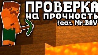 ПРОВЕРКА Mr. BAV НА ПРОЧНОСТЬ в Minecraft #1