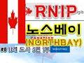 #9 캐나다 이민 RNIP 노스베이(NORTHBAY) 5편 1부