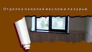 Масло и лазурь в отделке деревянных панелей (вагонка) .(Отделка панелей из лиственницы маслом GLIMTREX и лазурью REMMERS., 2015-08-24T09:09:03.000Z)
