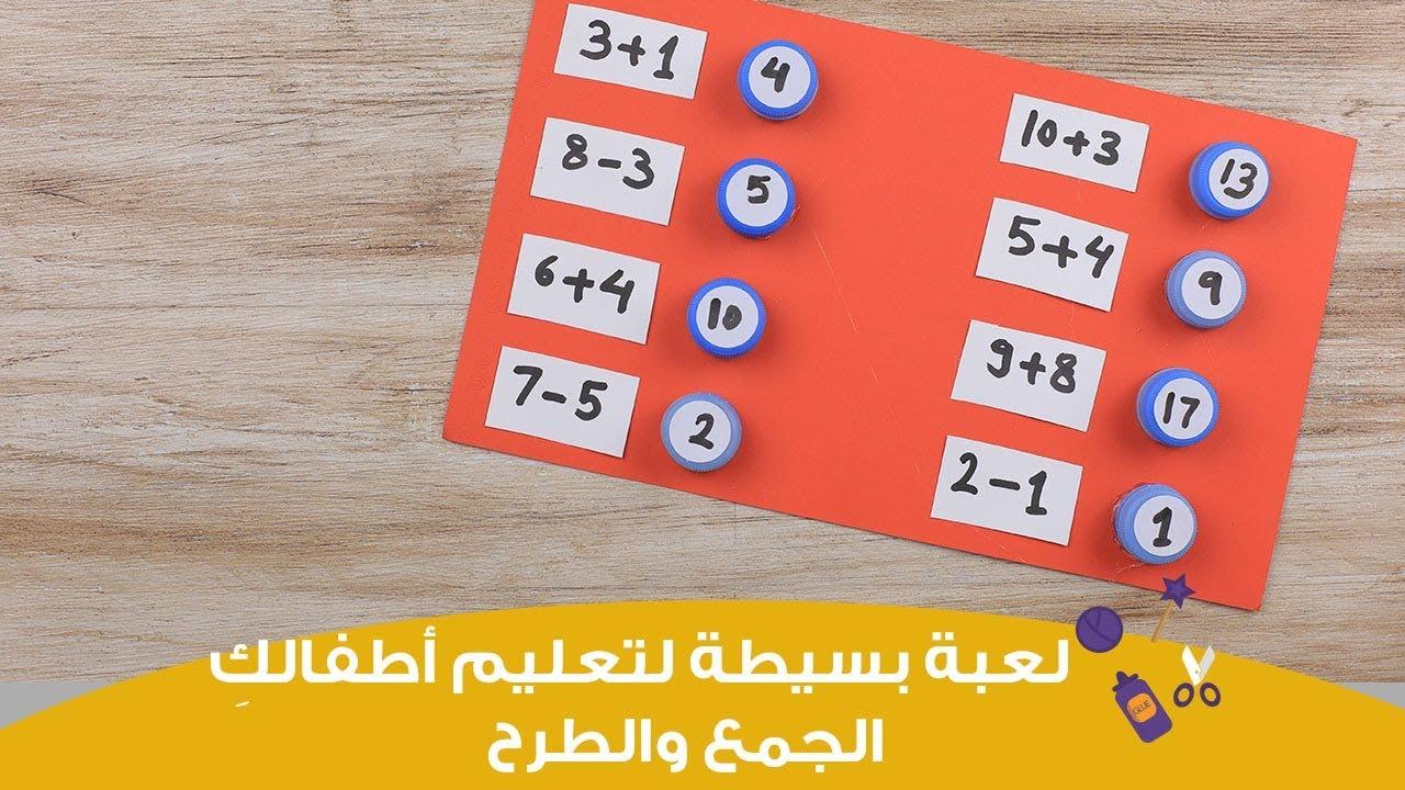 اعملي بنفسك لعبة بسيطة لتعليم أطفالك الجمع والطرح Simple Strategies To Teach Your Kids Math Youtube