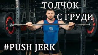 Technique: PUSH JERK / ТОЛЧОК С ГРУДИ / S Bondarenko (Weightlifting & CrossFit)
