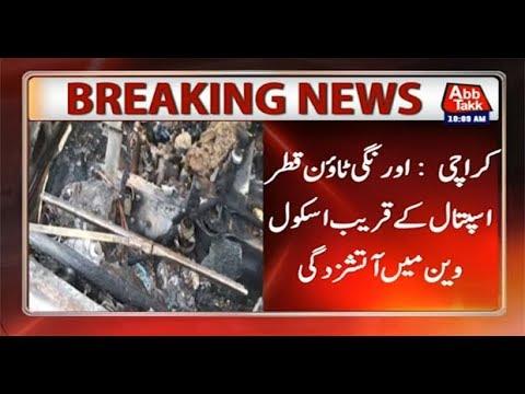 Karachi: School Van Catches Fire