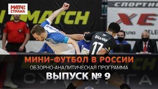 Мини футбол в России 9 й выпуск
