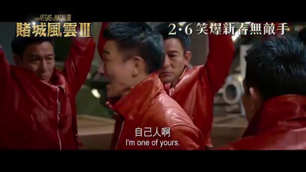 From Vegas To Macau 3 2016 Official Ultimate Hong Kong Trailer Chow Yun Fat Movie Hd Youtube