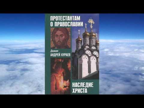 Ч.3 диакон Андрей Кураев - Протестантам о Православии