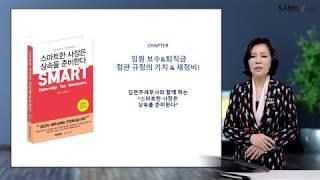 7편. 임원 보수 퇴직금 정관 규정의 가치 재정비 (김…
