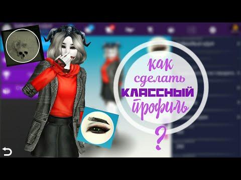 П��Как сделать классную и оригинальную аватарку?📷|Avakin Life|♡