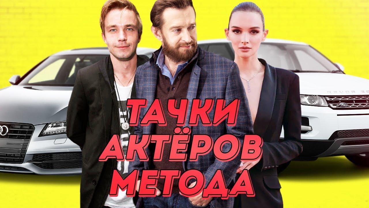 """ВСЕ ТАЧКИ АКТЕРОВ ИЗ СЕРИАЛА """"МЕТОД""""...ТОПОВО!"""