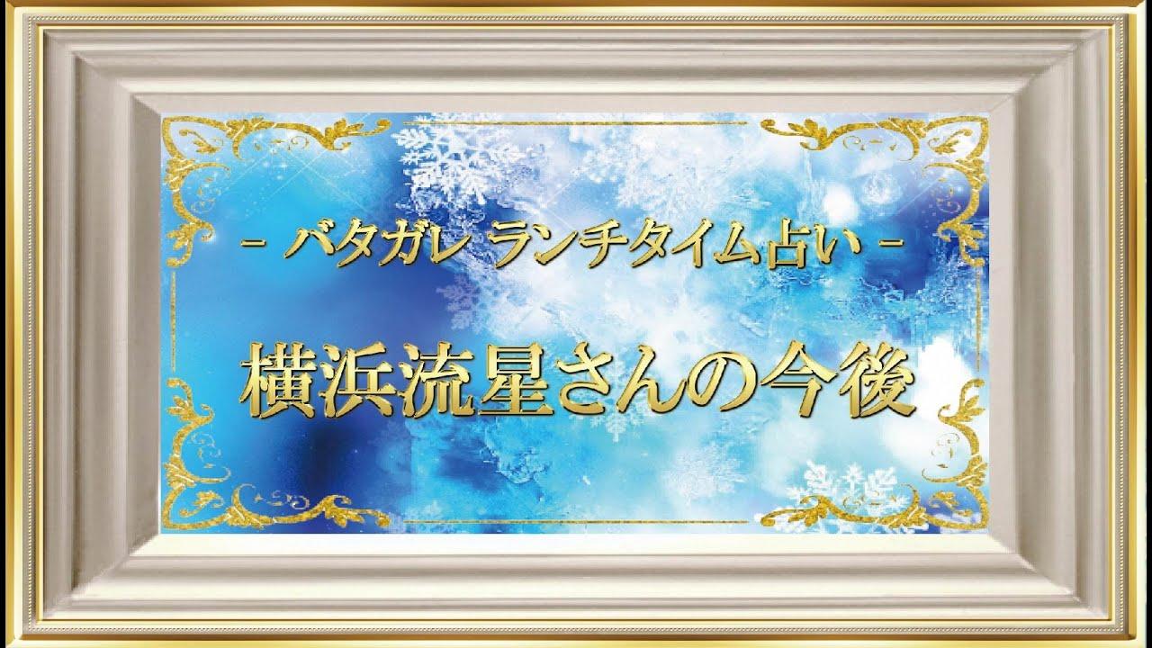 【深田恭子さんとの共演はある?】横浜流星さんの今後を占ってみた