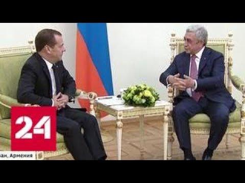 Начался двухдневный визит Дмитрия Медведева в Армению - Россия 24