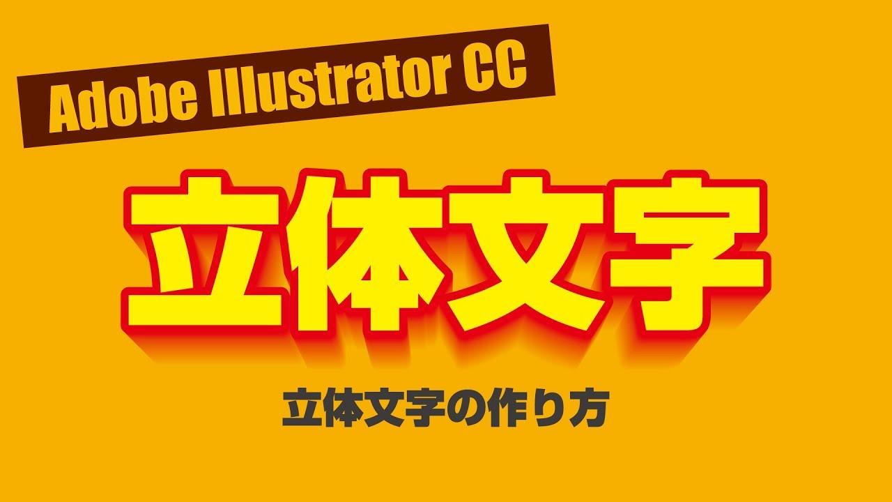 Adobe Illustrator CCで立體的な文字を作る方法 - YouTube