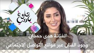 الفنانة هدى حمدان - وجود الفنان عبر مواقع التواصل الاجتماعي